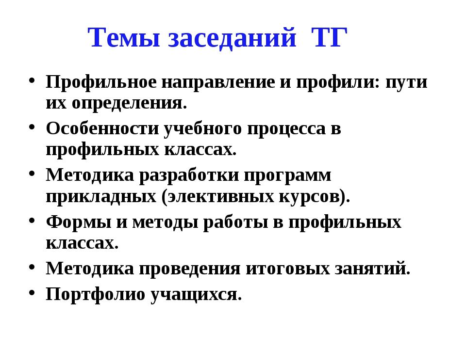 Темы заседаний ТГ Профильное направление и профили: пути их определения. Особ...