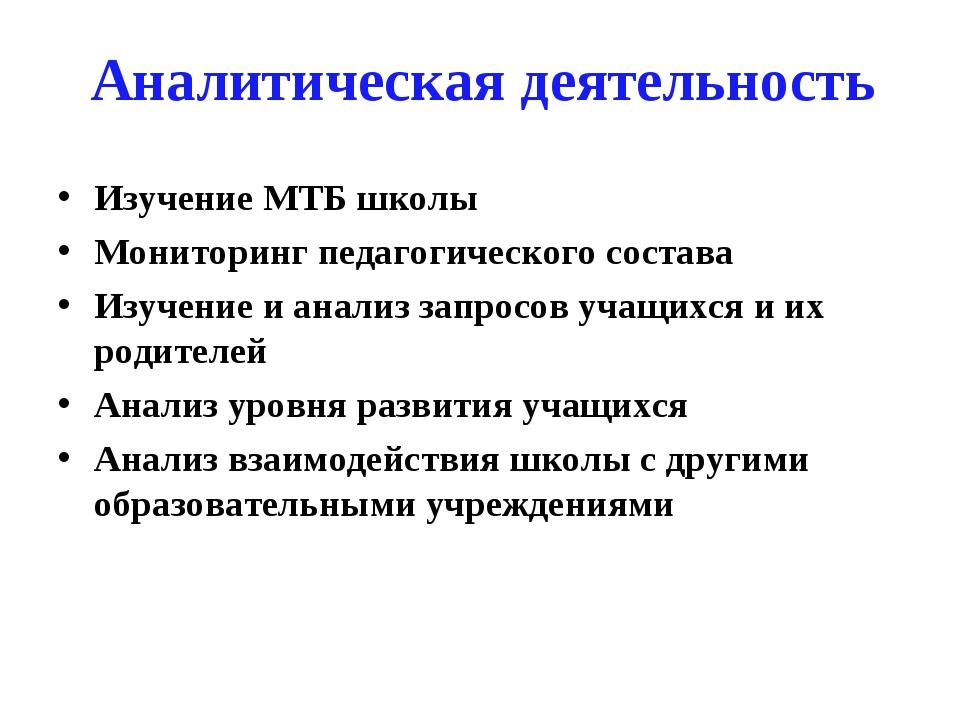 Аналитическая деятельность Изучение МТБ школы Мониторинг педагогического сост...