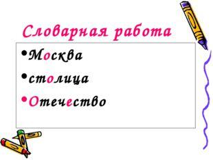 Словарная работа Москва столица Отечество