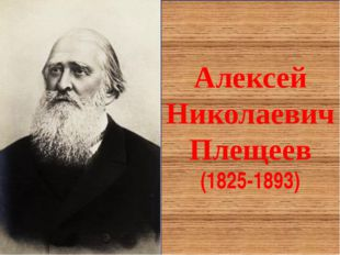 Алексей Николаевич Плещеев (1825-1893)