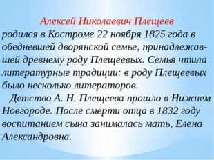 Алексей Николаевич Плещеев родился вКостроме22ноября1825 года в обедневше