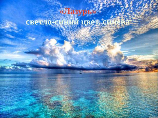 «Лазурь» светло-синий цвет, синева