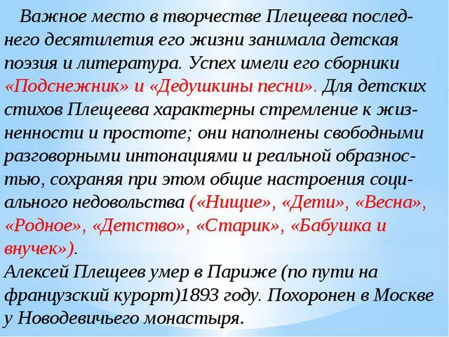 Важное место в творчестве Плещеева послед-него десятилетия его жизни занимал...