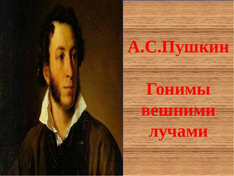 А.С.Пушкин Гонимы вешними лучами