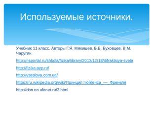 Учебник 11 класс. Авторы Г.Я. Мякишев, Б.Б. Буховцев, В.М. Чаругин. http://ns