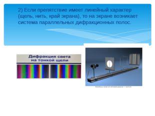 2) Если препятствие имеет линейный характер (щель, нить, край экрана), то на