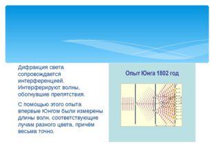 Дифракция света сопровождается интерференцией. Интерферируют волны, обогнувш