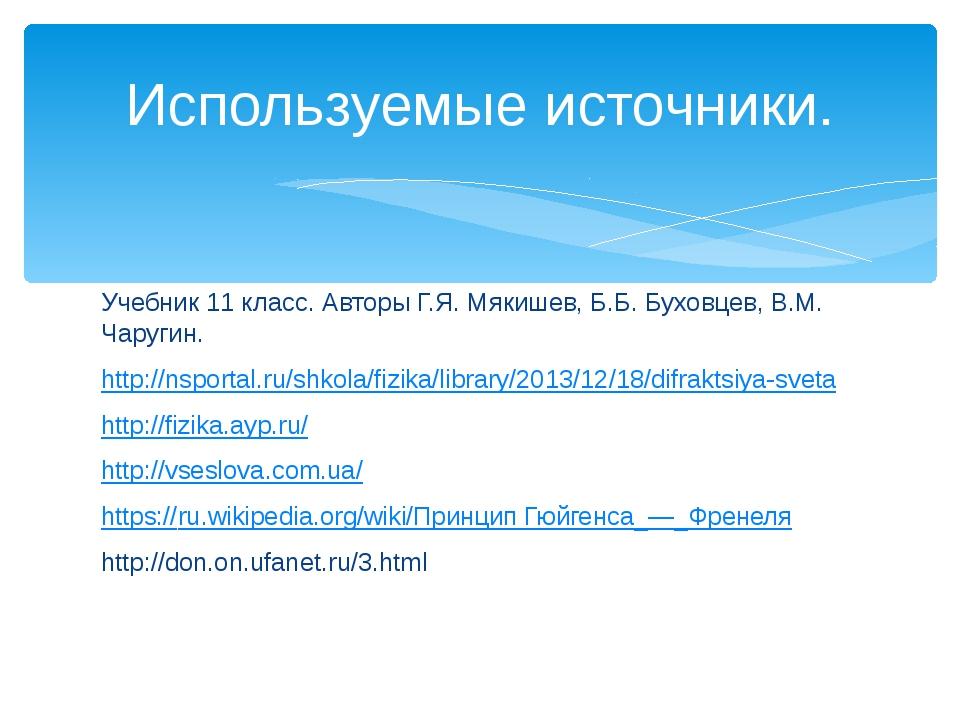 Учебник 11 класс. Авторы Г.Я. Мякишев, Б.Б. Буховцев, В.М. Чаругин. http://ns...