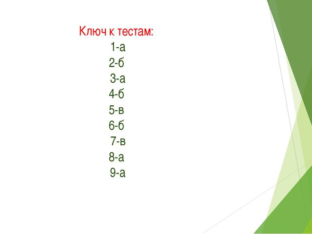 Ключ к тестам: 1-а 2-б 3-а 4-б 5-в 6-б 7-в 8-а 9-а