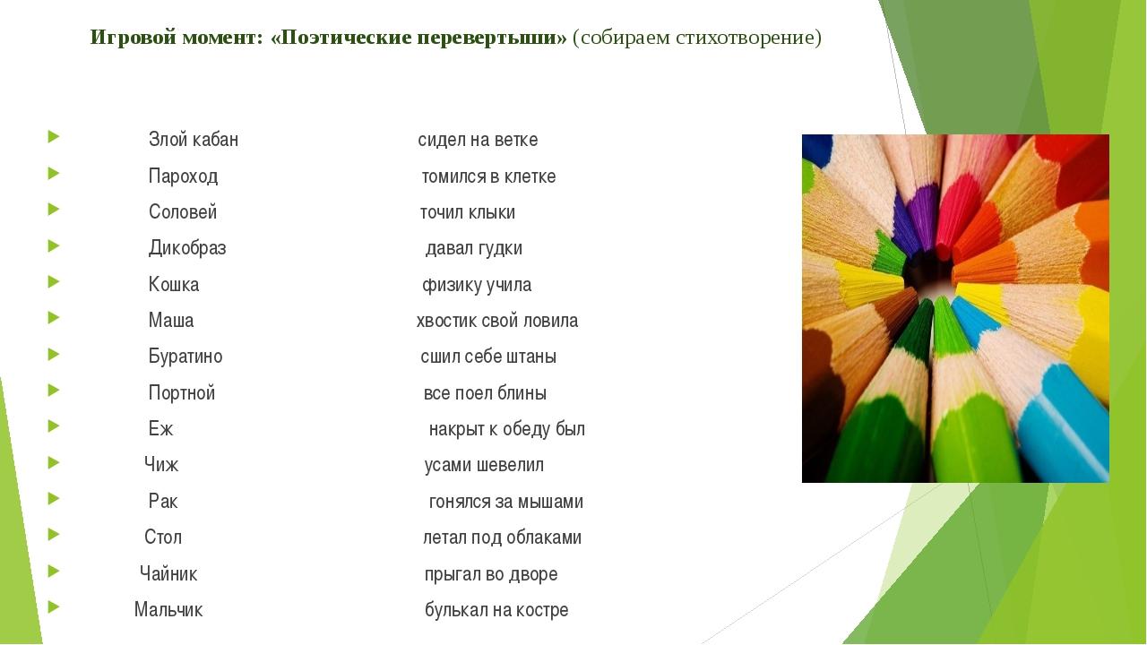 Игровой момент: «Поэтические перевертыши» (собираем стихотворение) Злой кабан...