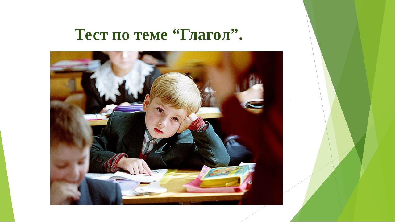 "Тест по теме ""Глагол""."