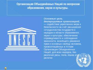 Организация Объединённых Наций по вопросам образования, науки и культуры. Осн