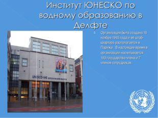 Организация была создана 16 ноября 1945 года и её штаб-квартира располагается