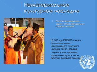 Искусство азербайджанских ашугов — объект нематериального культурного наследи