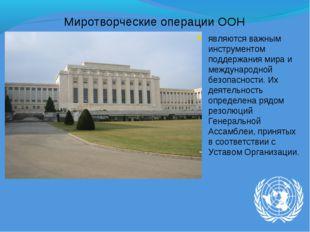 являются важным инструментом поддержания мира и международной безопасности. И