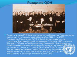 Первые контуры ООН были начерчены на конференции в Вашингтоне на заседаниях,