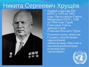 Никита Сергеевич Хрущёв Первый секретарь ЦК КПСС с 1953 по 1964 годы, Председ