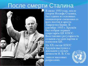 После смерти Сталина В июне 1953 года, после смерти Иосифа Сталина, был одним