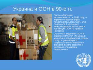 Украина и ООН в 90-е гг. После обретения независимости , в 1992 году, в Украи