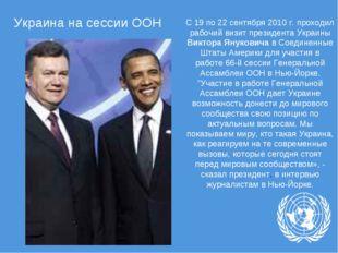 С 19 по 22 сентября 2010 г. проходил рабочий визит президента Украины Виктора