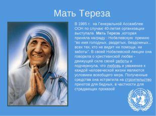 Мать Тереза В 1985 г. на Генеральной Ассамблее ООН по случаю 40-летия организ