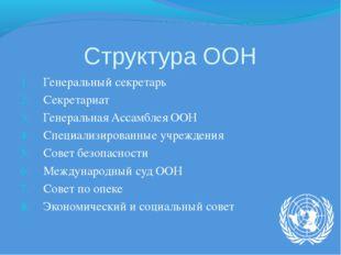 Структура ООН Генеральный секретарь Секретариат Генеральная Ассамблея ООН Спе