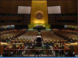 Генеральная Ассамблея ООН Главный совещательный, директивный и представительс