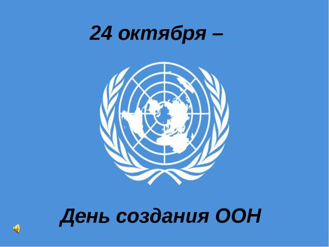 24 октября – День создания ООН