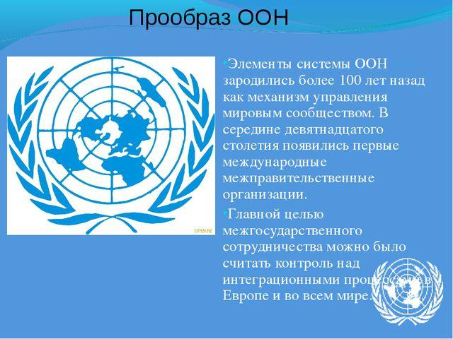 Элементы системы ООН зародились более 100 лет назад как механизм управления м...