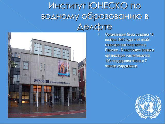 Организация была создана 16 ноября 1945 года и её штаб-квартира располагается...