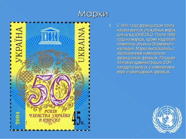 С 1961 года французская почта начала выпуск служебных марок для нужд ЮНЕСКО....