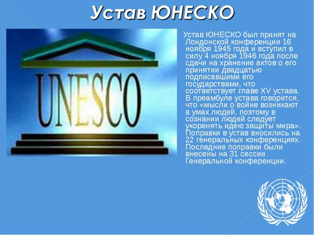 Устав ЮНЕСКО был принят на Лондонской конференции 16 ноября 1945 года и всту...