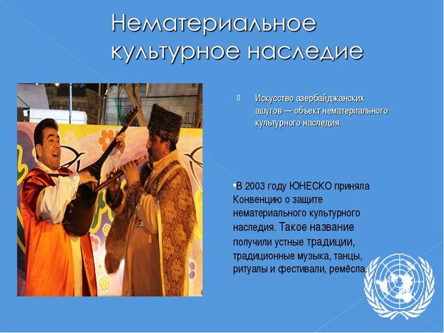 Искусство азербайджанских ашугов — объект нематериального культурного наследи...