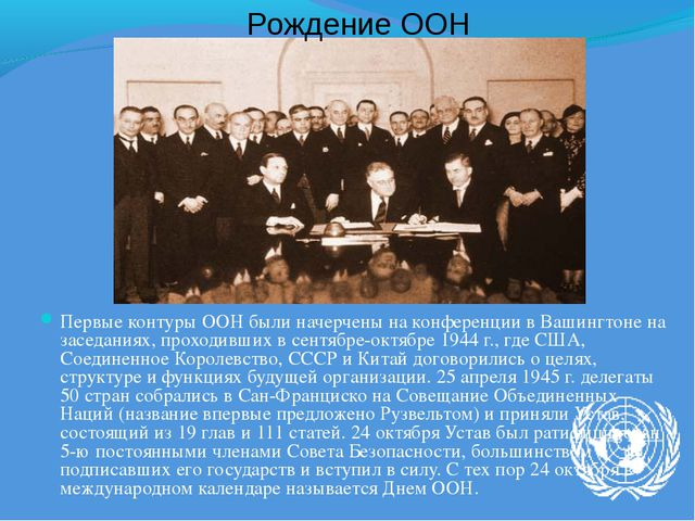 Первые контуры ООН были начерчены на конференции в Вашингтоне на заседаниях,...