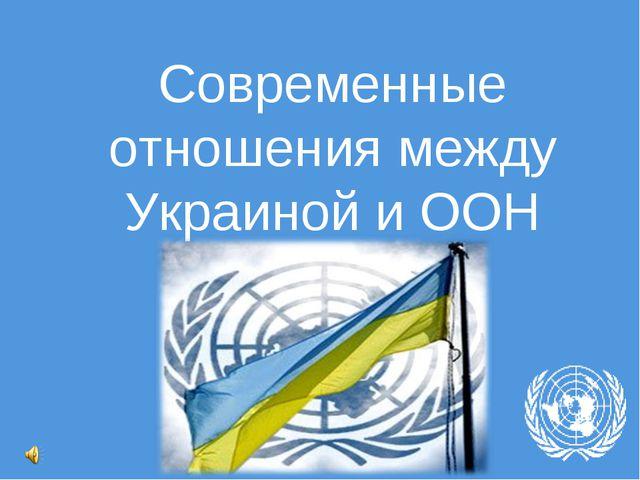 Современные отношения между Украиной и ООН