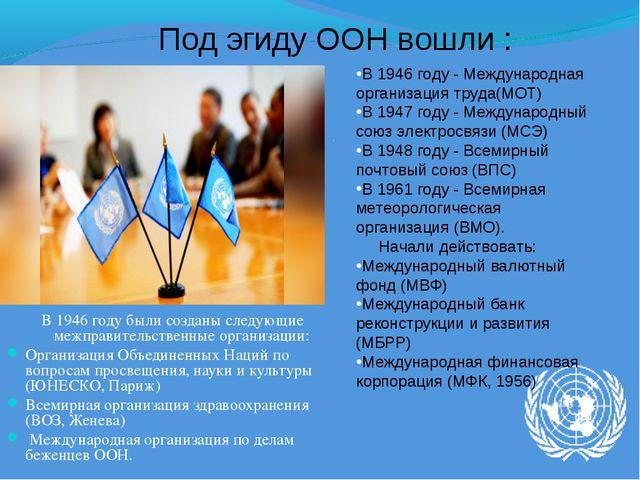 В 1946 году были созданы следующие межправительственные организации: Организа...