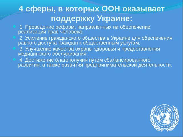 4 сферы, в которых ООН оказывает поддержку Украине: 1. Проведение реформ, нап...