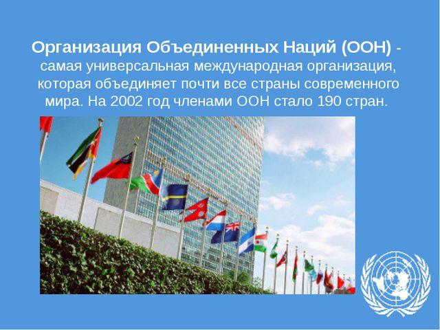 Организация Объединенных Наций (ООН) - самая универсальная международная орга...