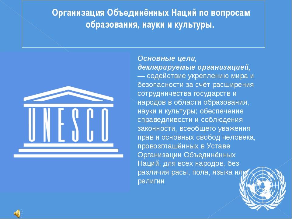 Организация Объединённых Наций по вопросам образования, науки и культуры. Осн...
