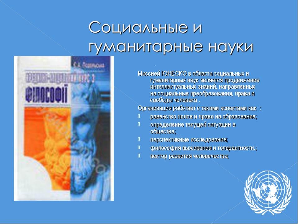 Миссией ЮНЕСКО в области социальных и гуманитарных наук является продвижение...
