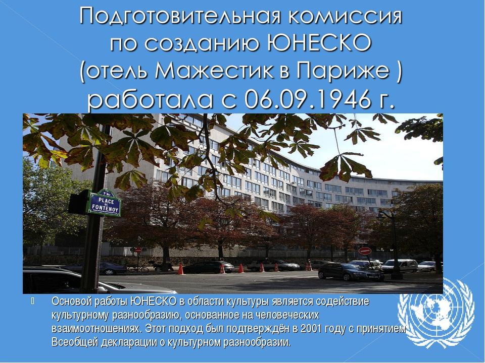 Основой работы ЮНЕСКО в области культуры является содействие культурному разн...
