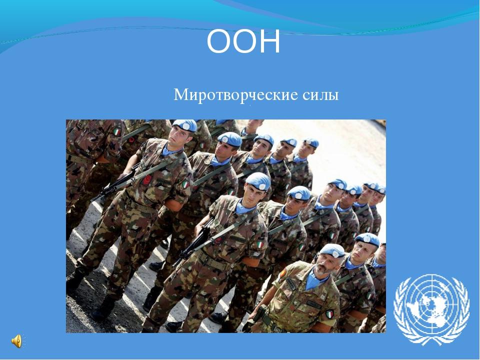 ООН Миротворческие силы