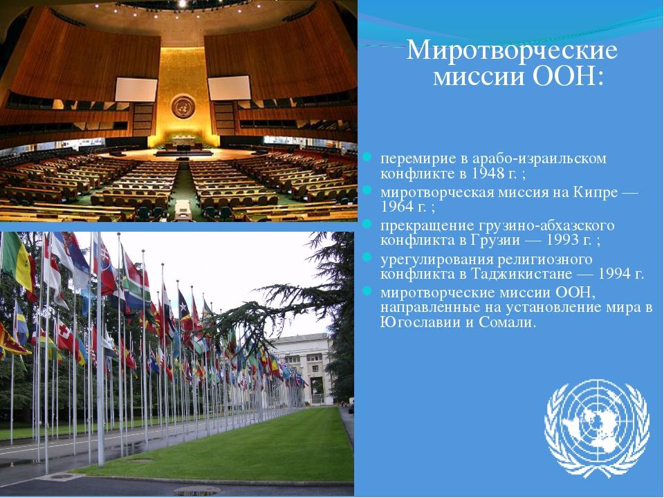 Миротворческие миссии ООН: перемирие в арабо-израильском конфликте в 1948 г....