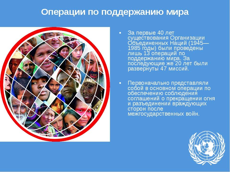 За первые 40 лет существования Организации Объединенных Наций (1945—1985 годы...