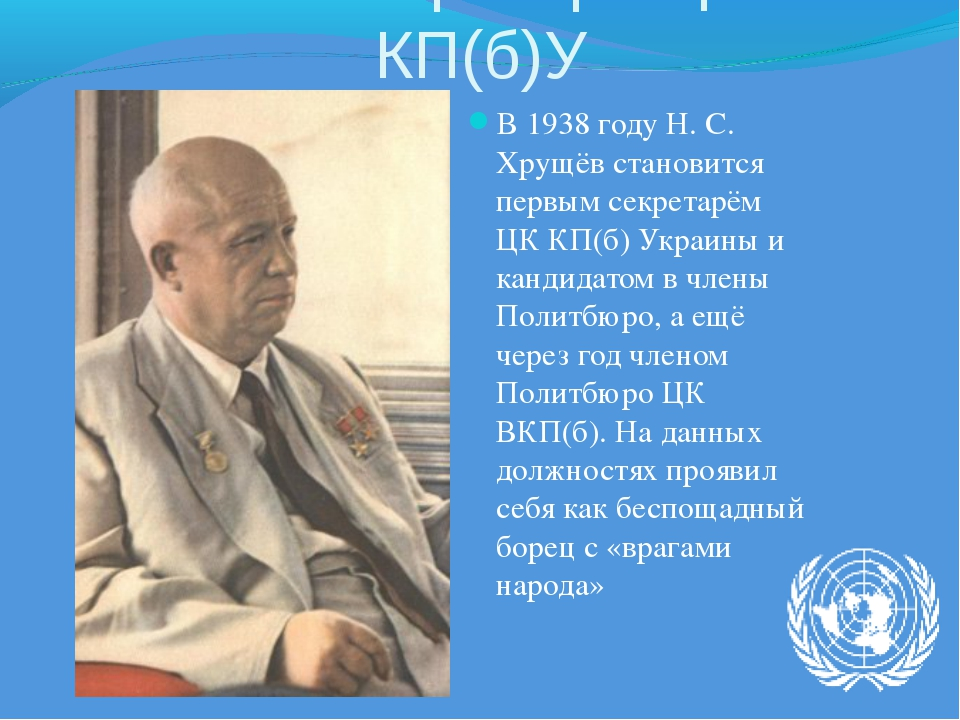 1-й секретарь ЦК КП(б)У В 1938 году Н. С. Хрущёв становится первым секретарём...