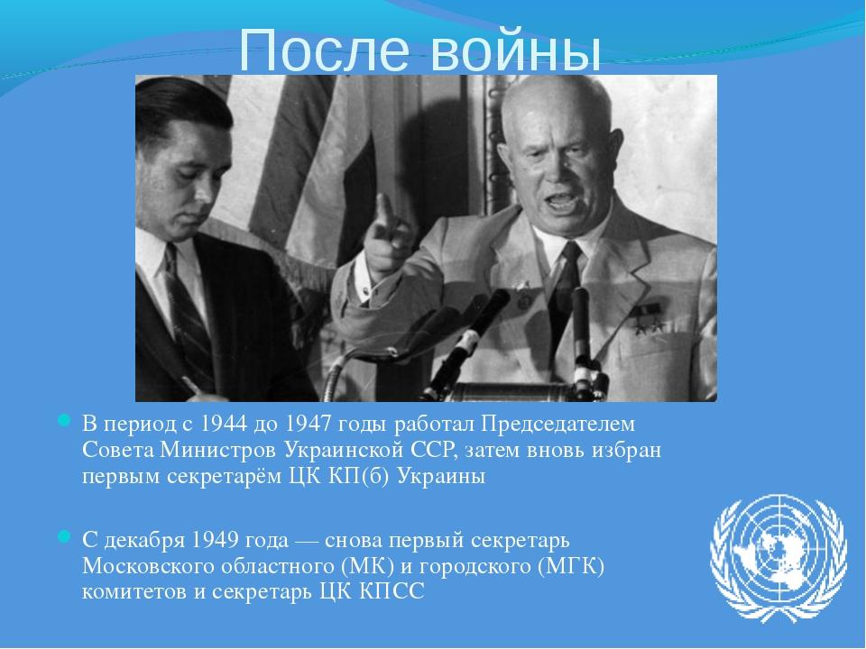 После войны В период с 1944 до 1947 годы работал Председателем Совета Министр...