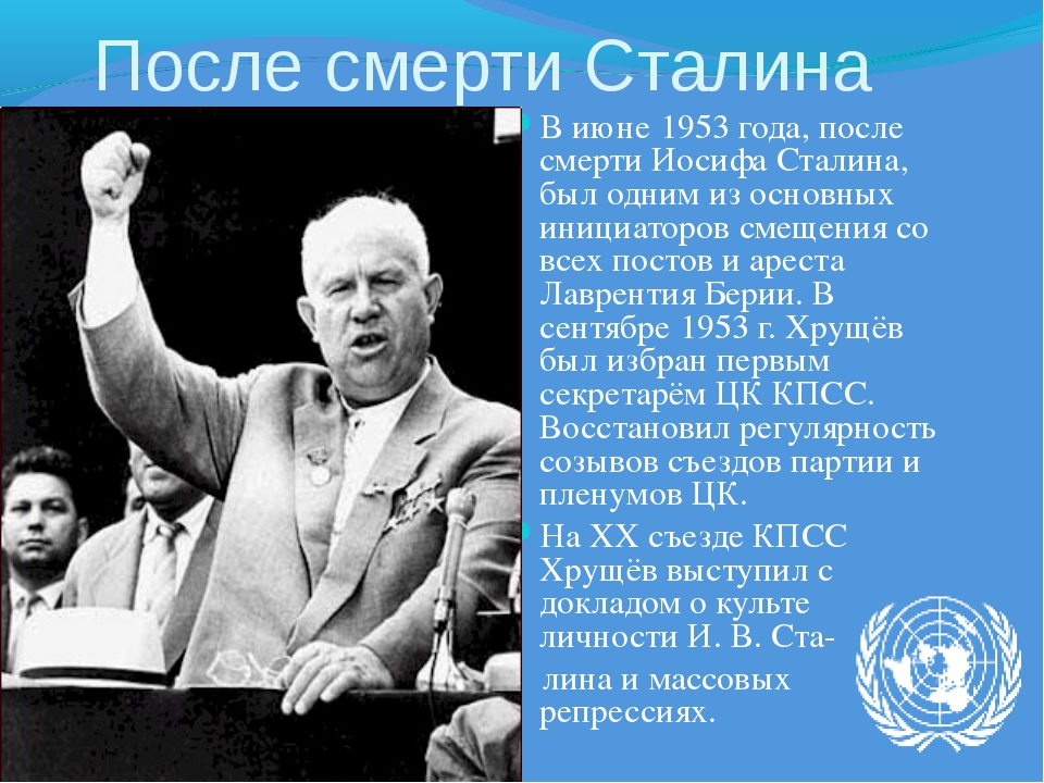 После смерти Сталина В июне 1953 года, после смерти Иосифа Сталина, был одним...