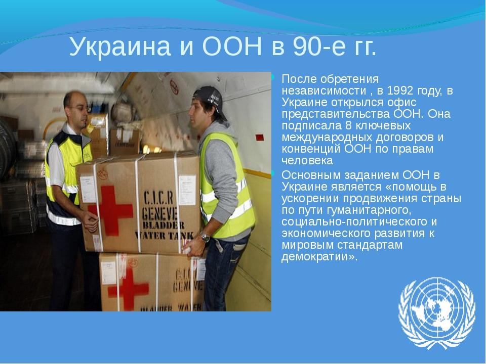 Украина и ООН в 90-е гг. После обретения независимости , в 1992 году, в Украи...