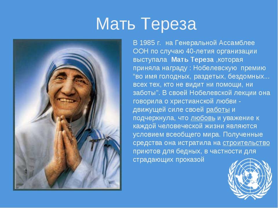 Мать Тереза В 1985 г. на Генеральной Ассамблее ООН по случаю 40-летия организ...