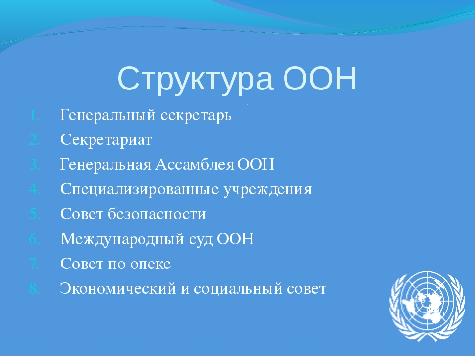 Структура ООН Генеральный секретарь Секретариат Генеральная Ассамблея ООН Спе...
